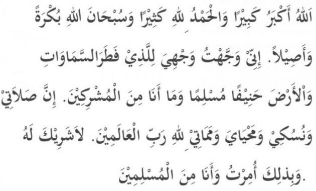 bacaan shalat dan doa iftitah